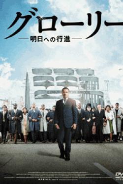 [DVD] グローリー/明日への行進