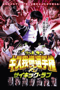 [DVD] ゴッドタン キス我慢選手権 THE MOVIE【完全版】(初回生産限定版)
