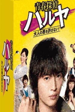[DVD] 青春探偵ハルヤ【完全版】(初回生産限定版)