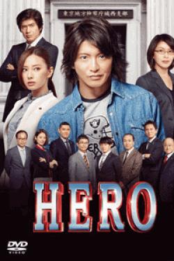 [DVD] HERO DVD スタンダード・エディション(2015)