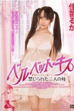 [DVD] ベルベット・キス 禁じられた二人の時