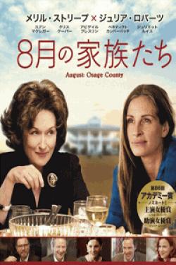[DVD] 8月の家族たち