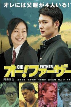 [DVD] オー!ファーザー