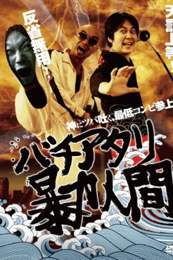 [DVD] バチアタリ暴力人間