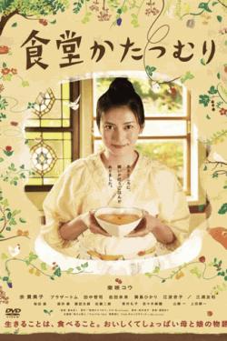 [DVD] 食堂かたつむり スタンダード・エディション
