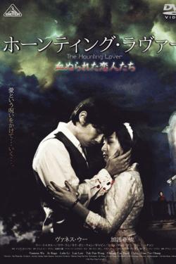 [DVD] ホーンティング・ラヴァー ~血ぬられた恋人たち~