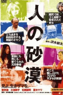 [DVD] 人の砂漠