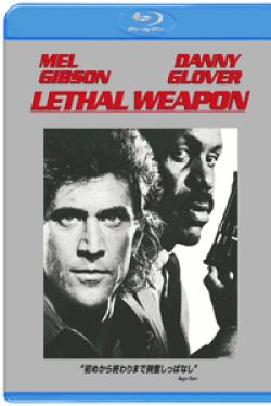 [Blu-ray] リーサル・ウェポン