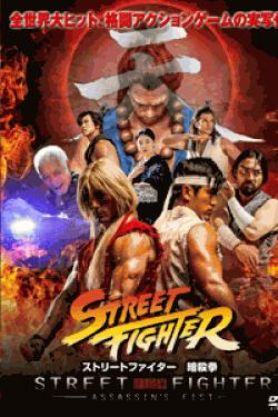 [DVD] ストリートファイター 暗殺拳 コンプリートエディション