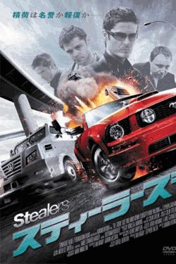 [DVD] Stealers スティーラーズ