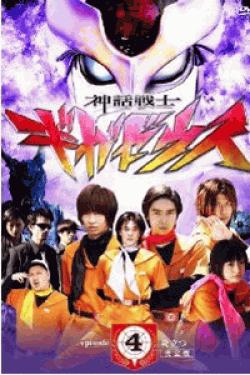 [DVD] 神話戦士ギガゼウス episode-4 炎立つ