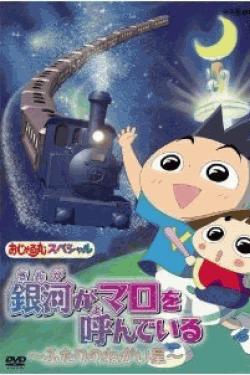 [DVD] おじゃる丸 スペシャル 銀河がマロを呼んでいる ~ふたりのねがい星~