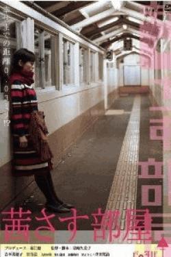 [DVD] 茜さす部屋 ゼロ年代全景