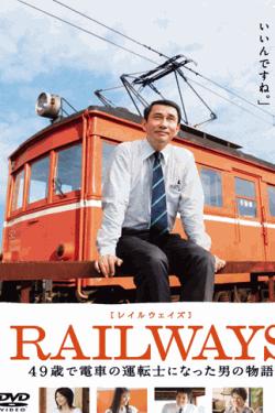 [DVD] RAILWAYS [レイルウェイズ]