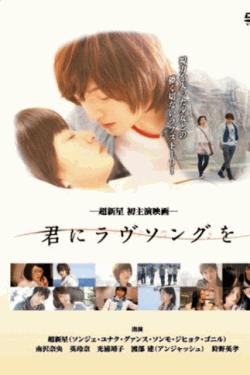 [DVD] 君にラブソングを