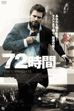 [DVD] 72時間