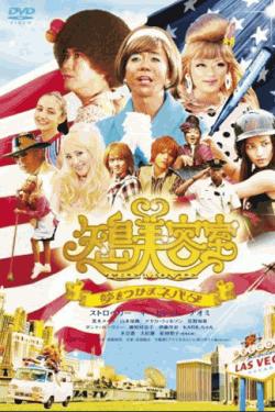 矢島美容室 THE MOVIE ~夢をつかまネバダ~メモリアル・エディション