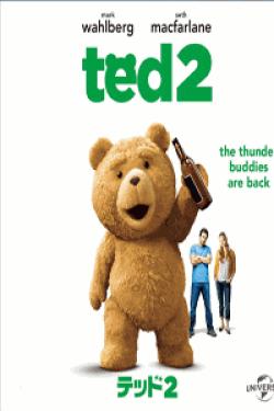[DVD] テッド2