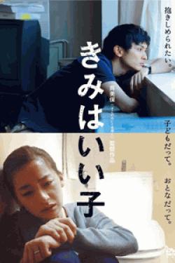 [DVD] きみはいい子