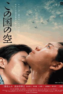 [DVD] この国の空