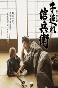 [DVD] 子連れ信兵衛【完全版】(初回生産限定版)