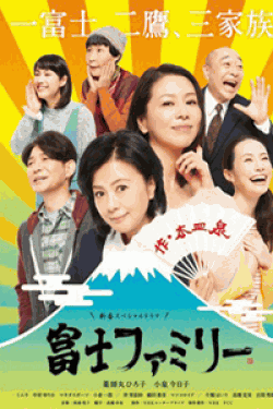 [DVD] NHK新春スペシャルドラマ 富士ファミリー