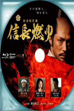 [DVD] 新春時代劇「信長燃ゆ」