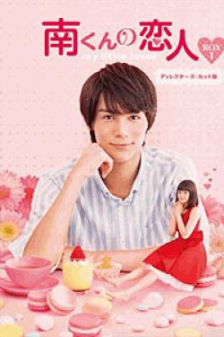 [DVD] 南くんの恋人~my little lover 1+2 【完全版】(初回生産限定版)