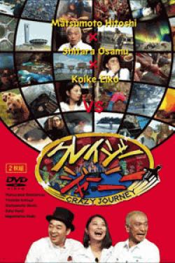 [DVD] クレイジージャーニー(初回生産限定版)