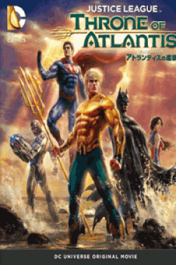 [DVD] ジャスティス・リーグ:アトランティスの進撃