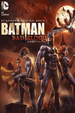[DVD] バットマン:バッド・ブラッド