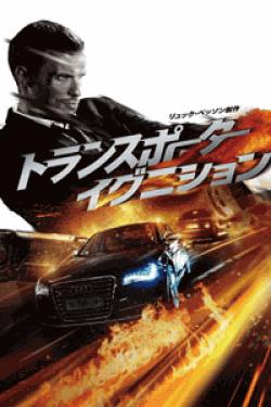 [DVD] トランスポーター イグニション (初回生産限定版)