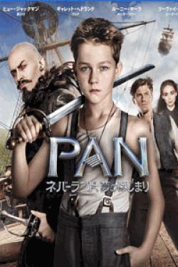 [DVD] PAN~ネバーランド、夢のはじまり