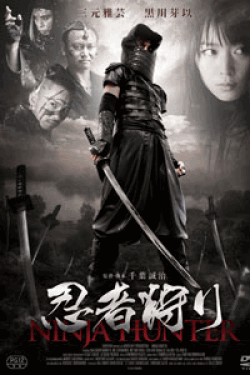 [DVD] 忍者狩り