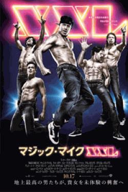 [DVD] マジック・マイク XXL