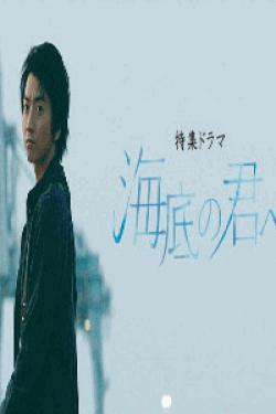 [DVD] 海底の君へ