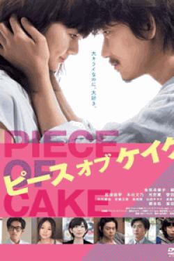 [DVD] ピース オブ ケイク
