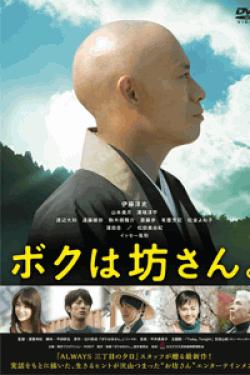 [DVD] ボクは坊さん