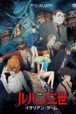 [DVD] ルパン三世 イタリアン・ゲーム
