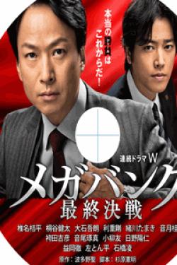 [DVD] メガバンク最終決戦 【完全版】(初回生産限定版)