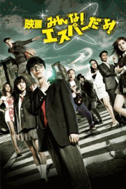 [DVD] 映画 みんな! エスパーだよ! (初回生産限定版)