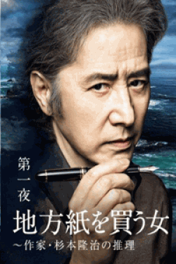 [DVD] 地方紙を買う女~作家・杉本隆治の推理(初回生産限定版)