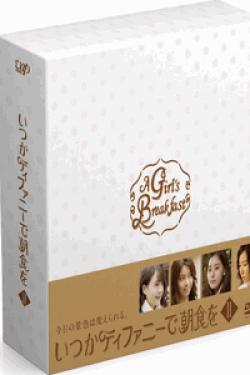 [DVD] いつかティファニーで朝食を【完全版】(初回生産限定版)