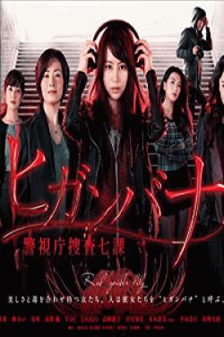 [DVD] ヒガンバナ~警視庁捜査七課~【完全版】(初回生産限定版)