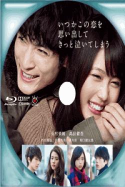 [DVD] いつかこの恋を思い出してきっと泣いてしまう【完全版】(初回生産限定版)