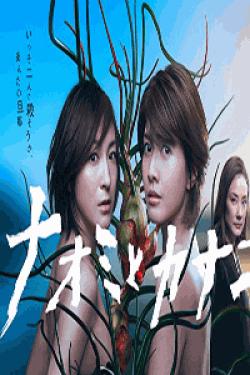 [DVD] ナオミとカナコ【完全版】(初回生産限定版)
