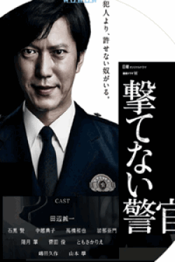[DVD] 撃てない警官【完全版】(初回生産限定版)