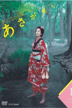 [DVD] あさが来た-后篇【完全版】(初回生産限定版)