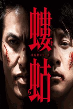 [DVD] 螻蛄(けら) 疫病神シリーズ【完全版】(初回生産限定版)