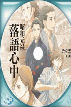 [DVD] 昭和元禄落語心中【完全版】(初回生産限定版)